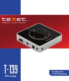 Плеер Texet T-139 Инструкция - фото 3