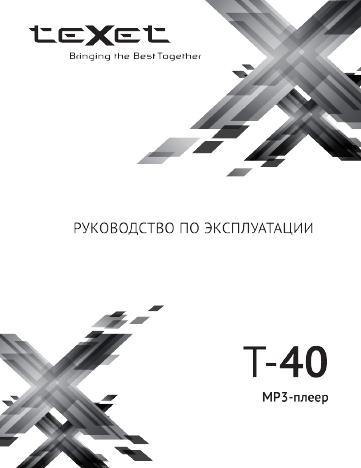 плеер Texet T 30 инструкция - фото 11