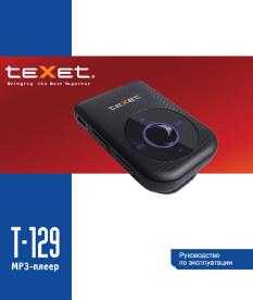Texet T 129 инструкция - фото 6