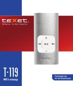 Texet T 119 Инструкция - фото 3