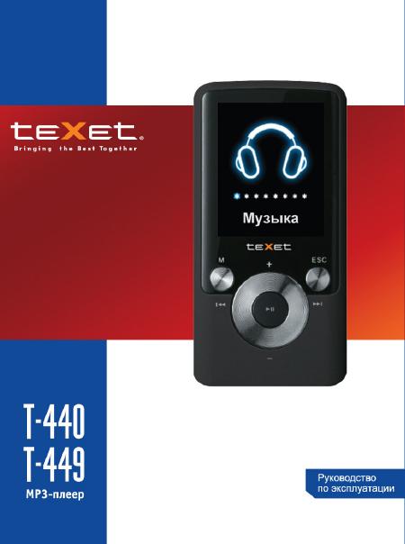 Texet T 449 Инструкция - фото 2