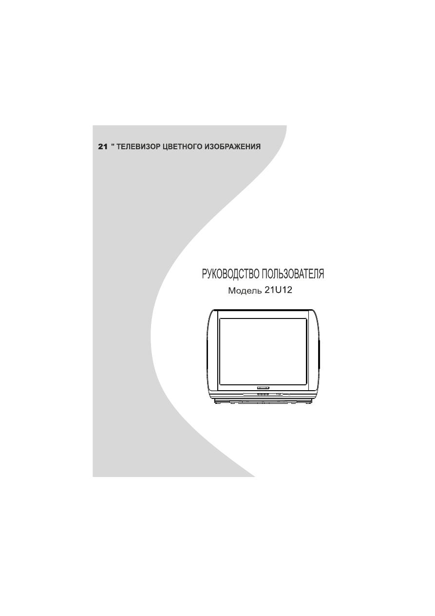 Thomson 21mg77c инструкция по эксплуатации
