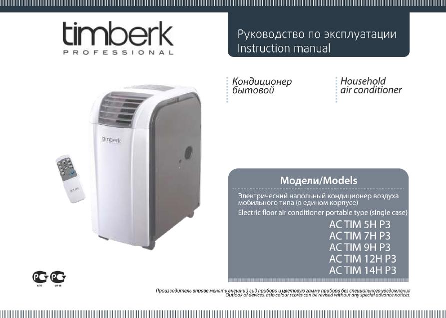 Кондиционер Timberk Инструкция Пульт - фото 2