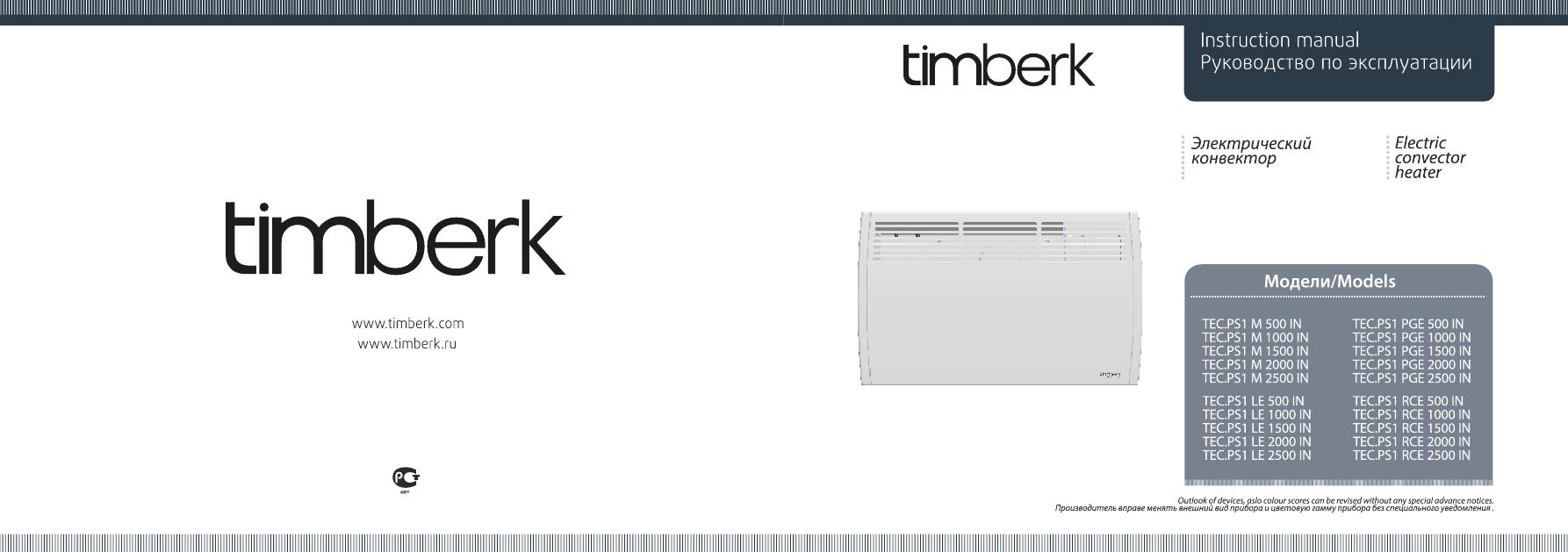 руководство по эксплуатации конвектора timberk