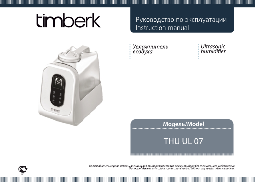 Timberk руководство по эксплуатации - фото 3