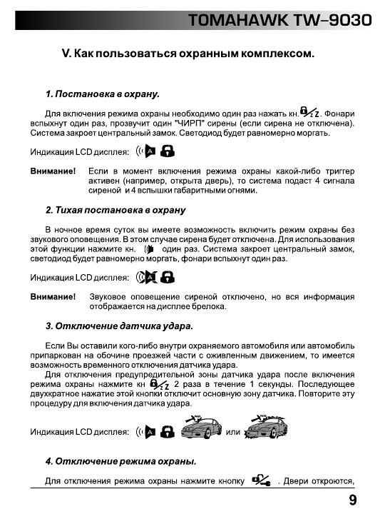 автосигнализация томагавк tw-9030 инструкция по применению