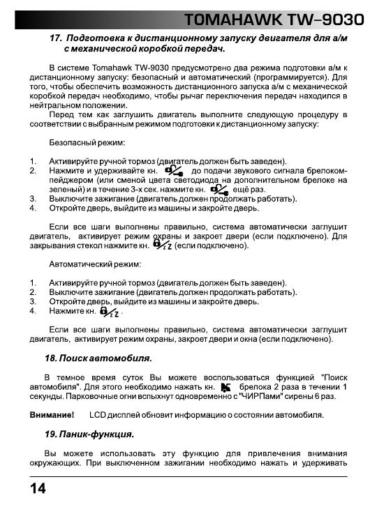 Инструкции пользователя томагавк 9030
