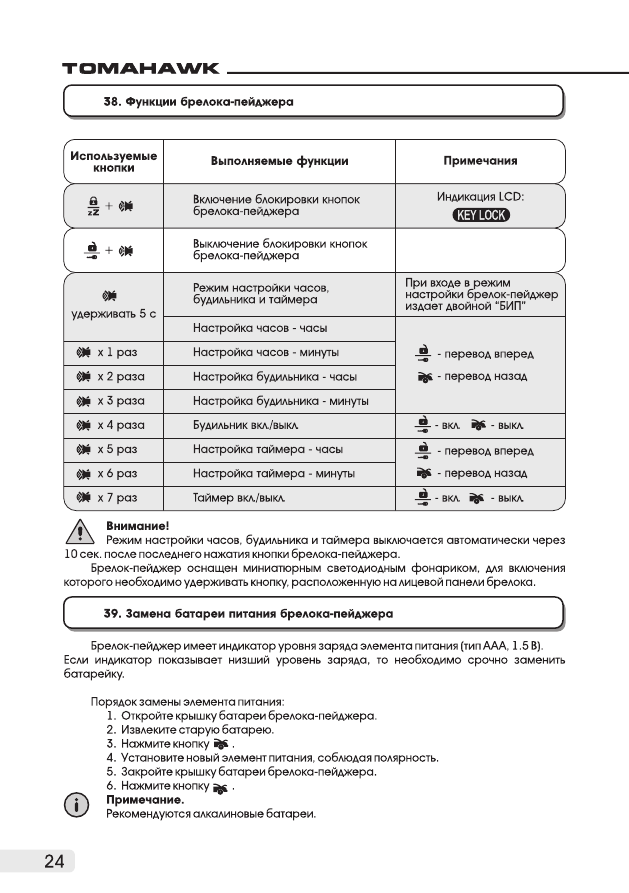 Tomahawk z5 инструкция, форум.
