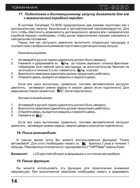 томагавк сигнализация Tz 9030 инструкция по применению - фото 9