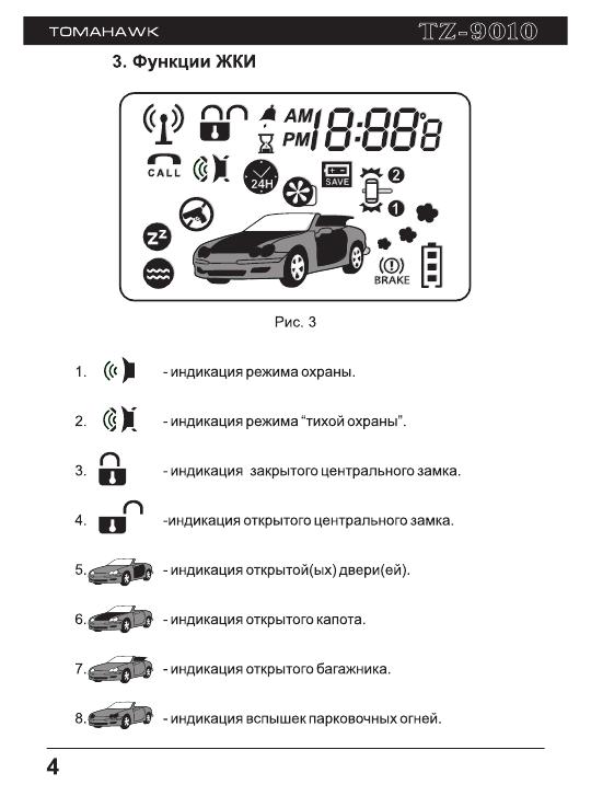 Инструкция автосигнализация tomahawk tz 9010