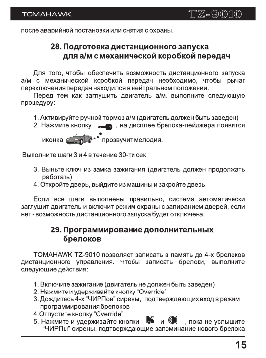 Сигнализация томагавк 9010 инструкция по применению
