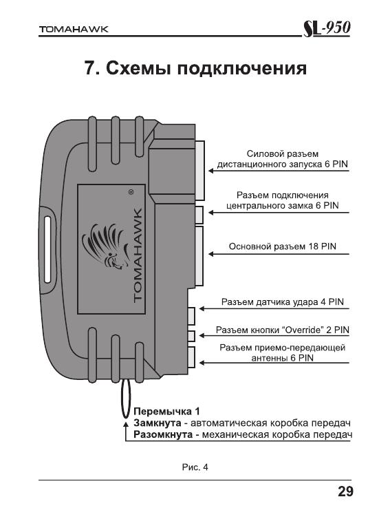 сигнализация томагавк инструкция сл 950 - фото 9