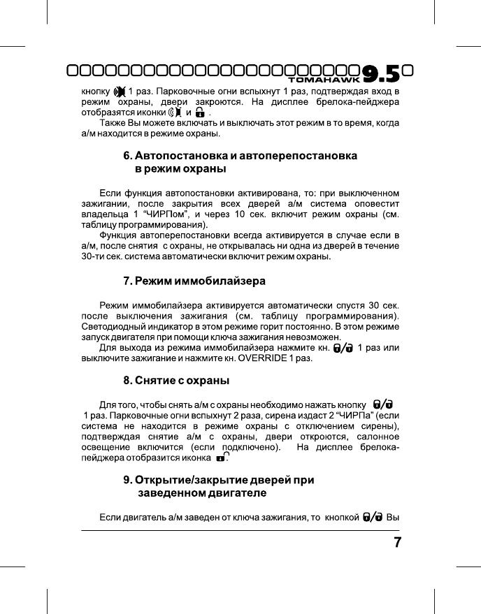 сигнализация томагавк 9.5 инструкция
