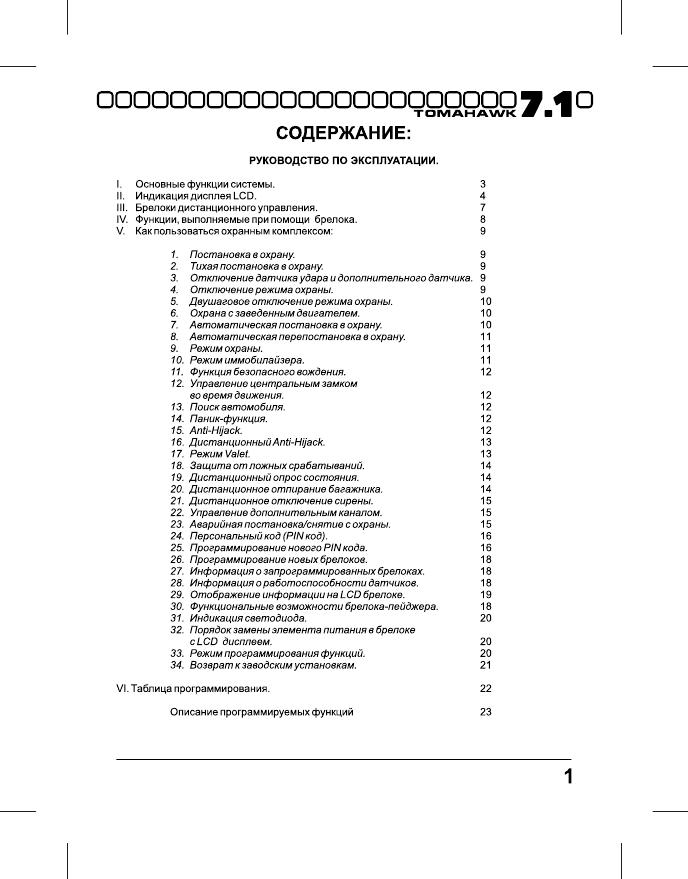 томагавк 7.1 инструкция