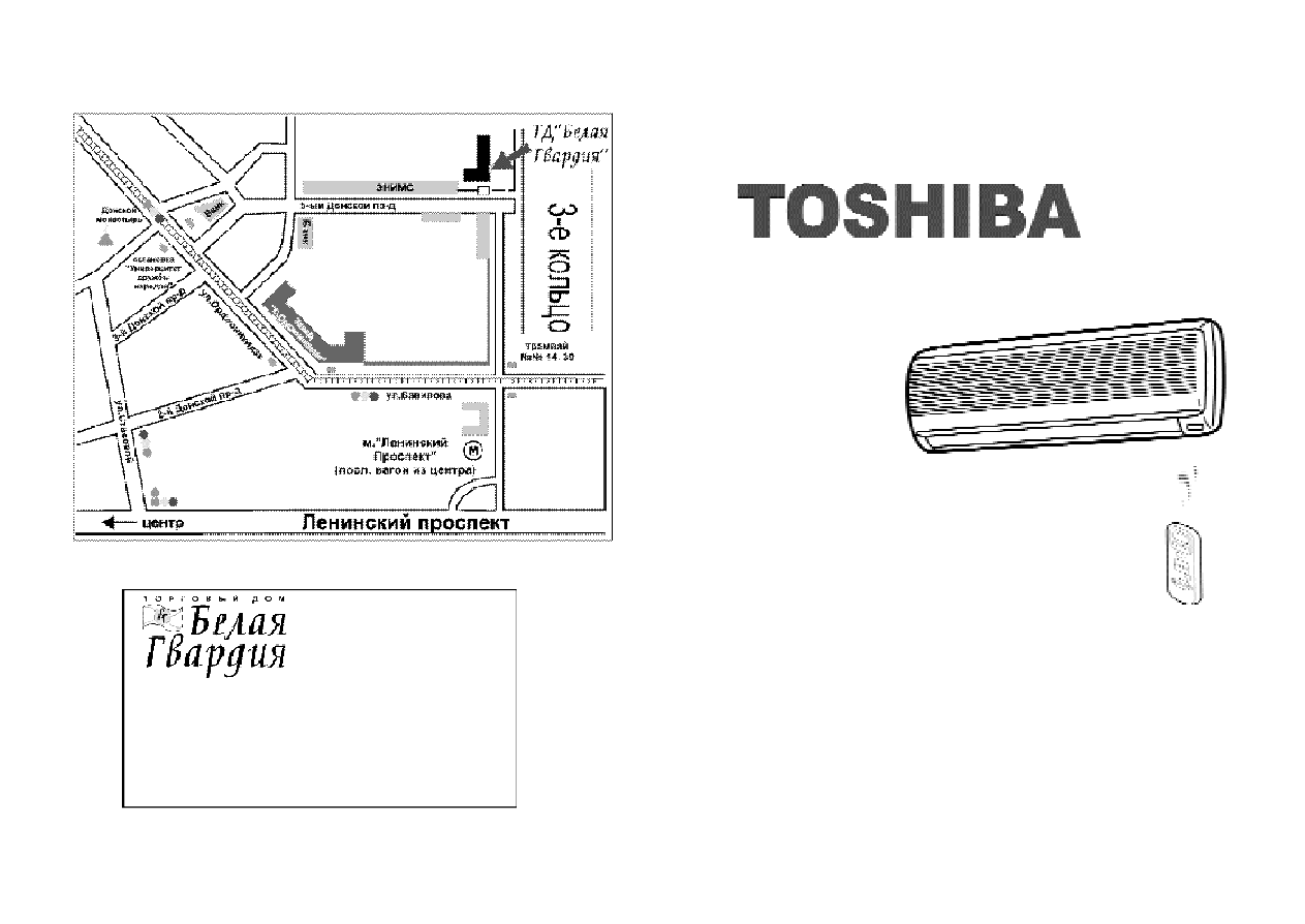 toshiba ras-13nkhd-e инструкция по эксплуатации