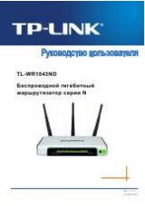 Tp Link Tl Wa730re Инструкция - фото 11