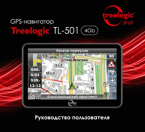 Навигатор Treelogic Tl-501 4gb Инструкция - фото 3