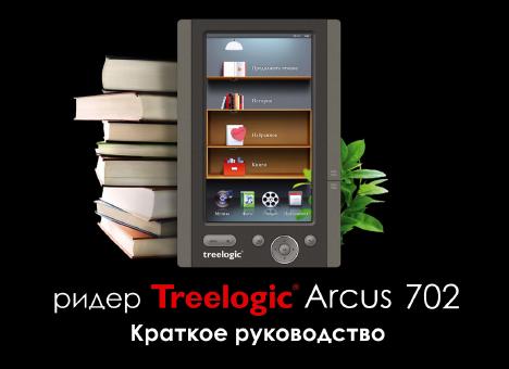 Arcus 2 инструкция
