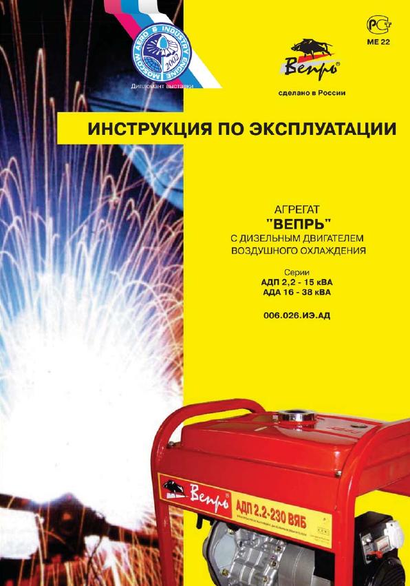инструкция по эксплуатации дизель генератора вепрь