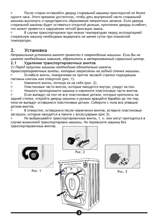 Инструкция по эксплуатации стиральной машины vestel