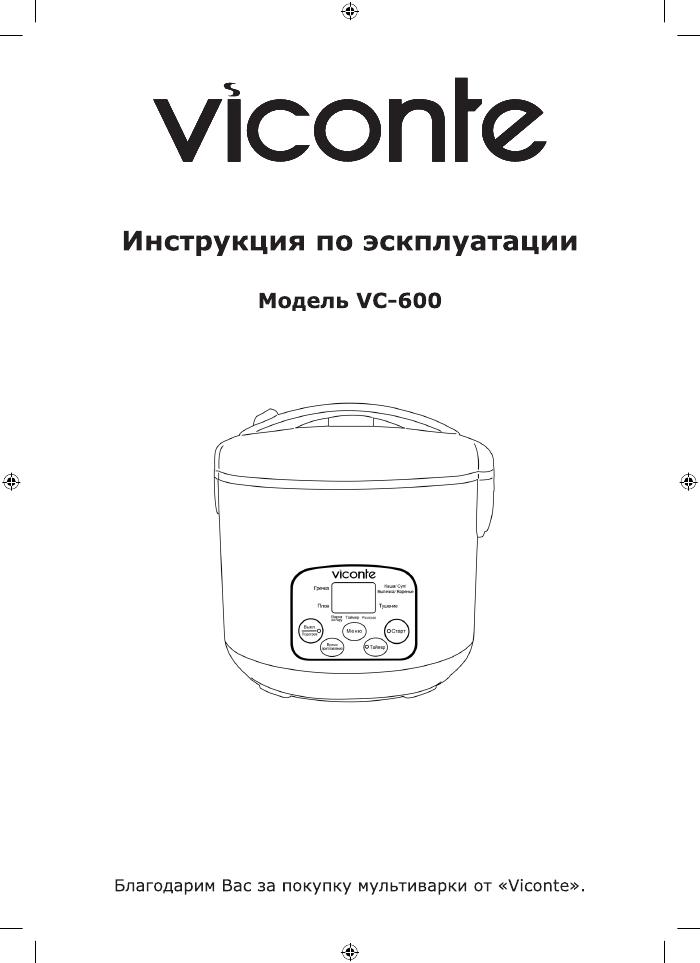 Мультиварка Виконте Vc 600 Инструкция - фото 5