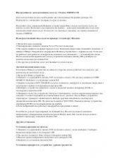 Vivanco инструкция к пульту - фото 5