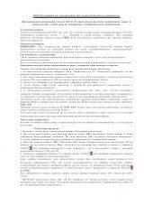 Vivanco инструкция к пульту - фото 11