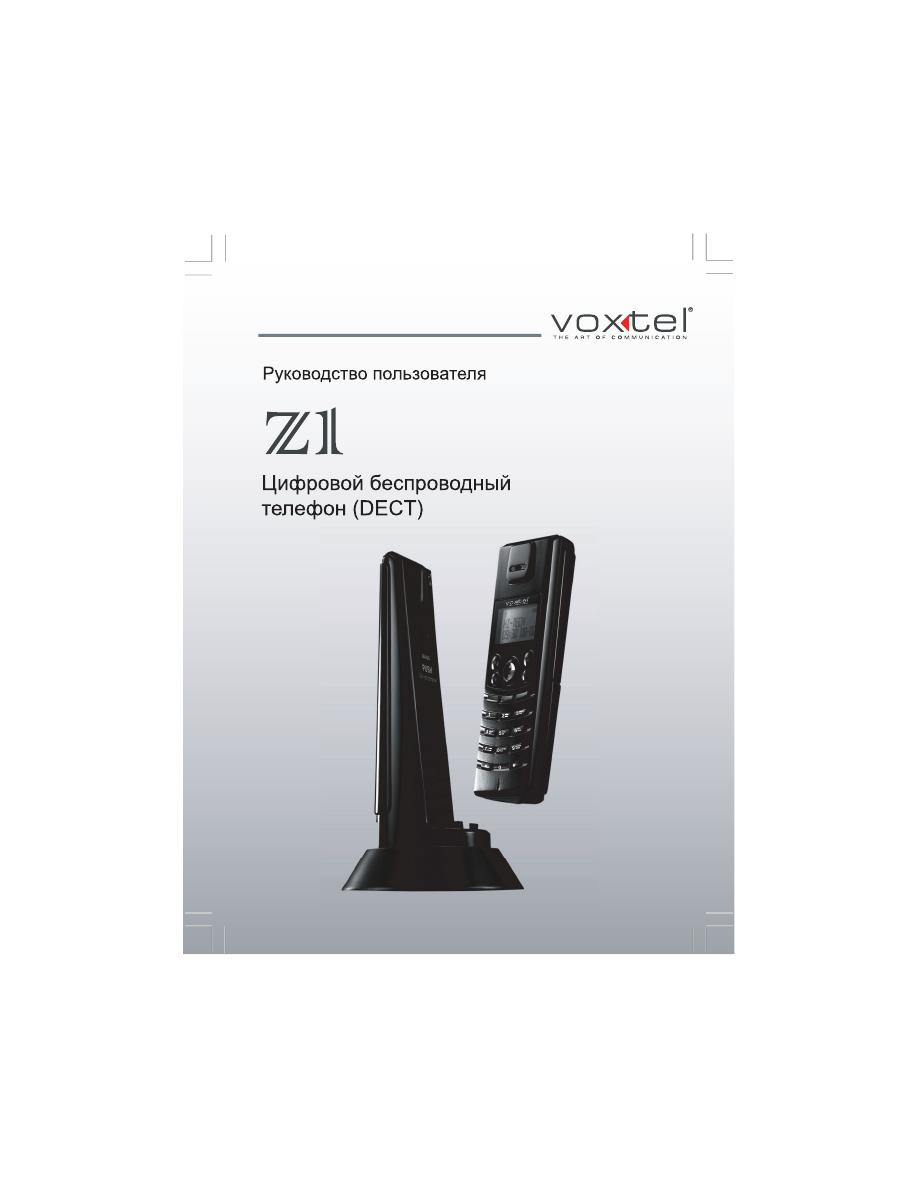 Инструкция по пользованию радиотелефоном voxtel