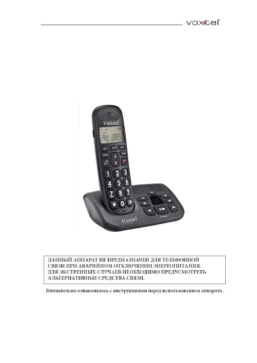 Инструкция к радиотелефону voxtel