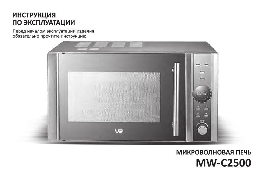 Микроволновка vr инструкция