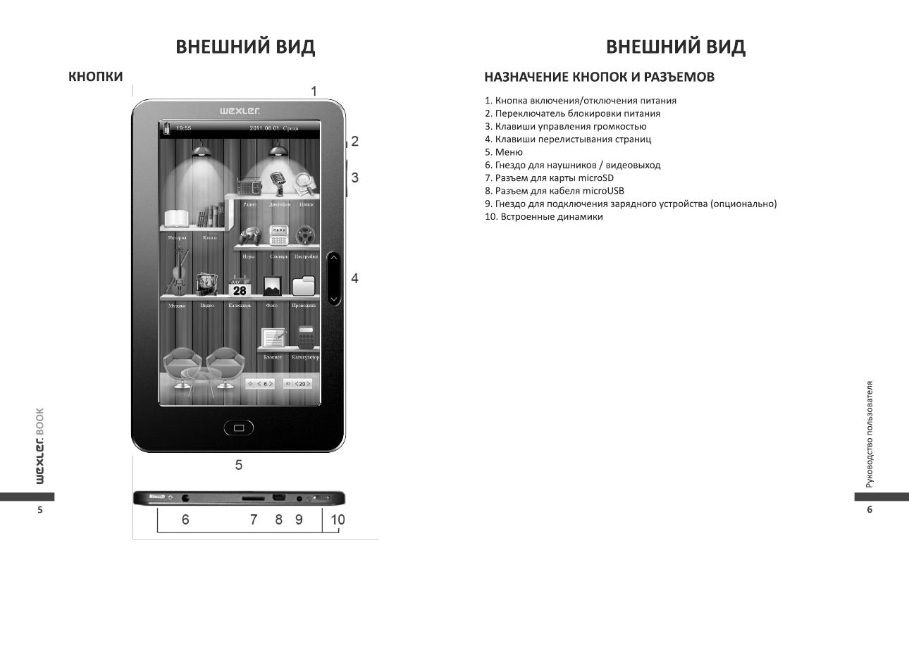 Инструкция Для Wexler Book T7055