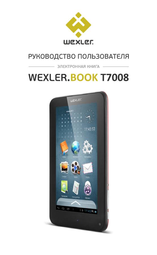 инструкция Wexler.book T7008 img-1