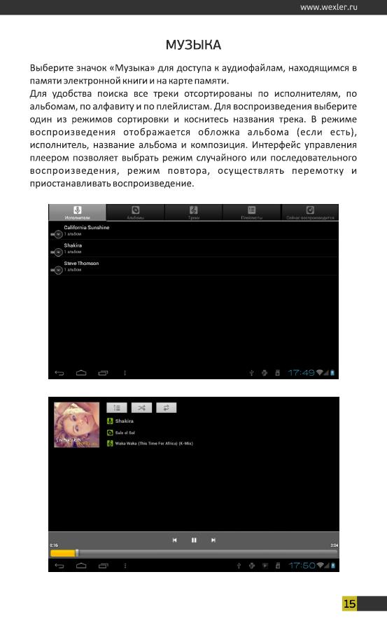 инструкция Wexler.book T7008 - фото 6