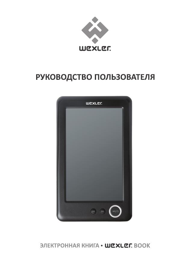 Wexler book t7001 инструкция