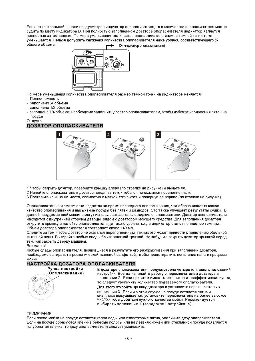 инструкция к посудомоечной машине whirlpool adg 175