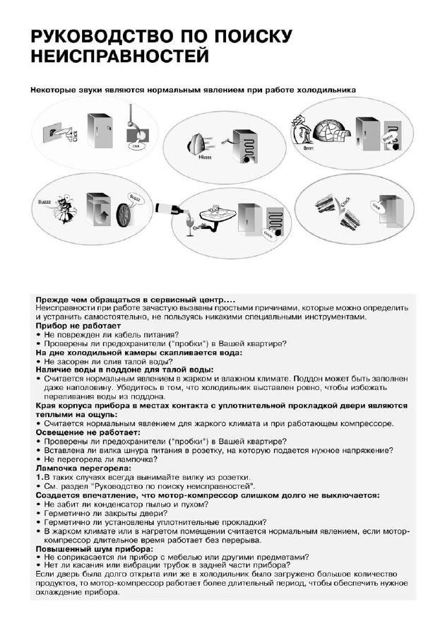 Холодильник Whirlpool Arc 4178 Ix инструкция