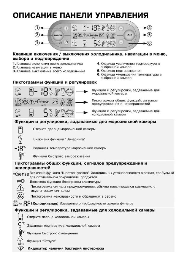 Whirlpool arc 4178 ix инструкция, характеристики, форум.
