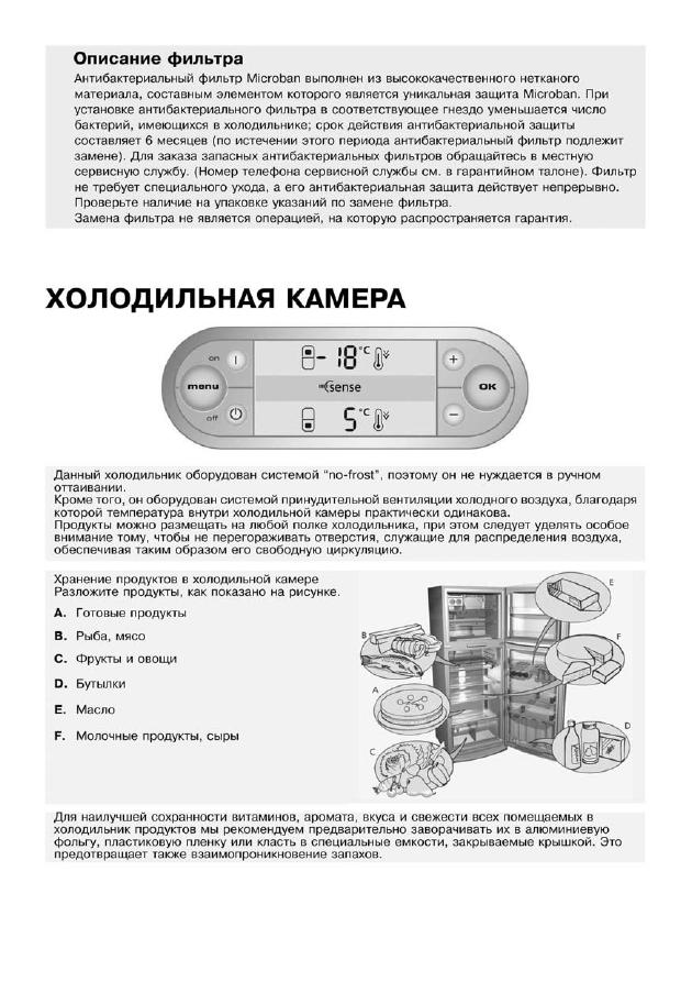 Скачать инструкцию whirlpool arc 8140 на русском языке.