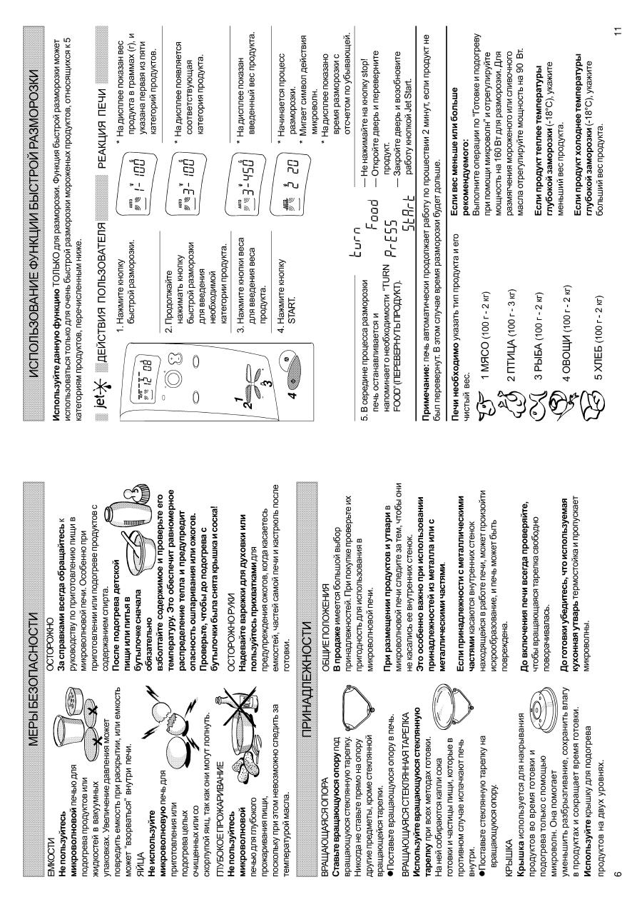 инструкция по применению микроволновой печи sharp r