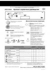 whirlpool awt 5108 4 таблица программ