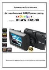 Black Box-17 инструкция - фото 11