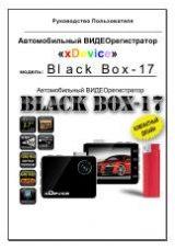 Black Box-17 инструкция - фото 5