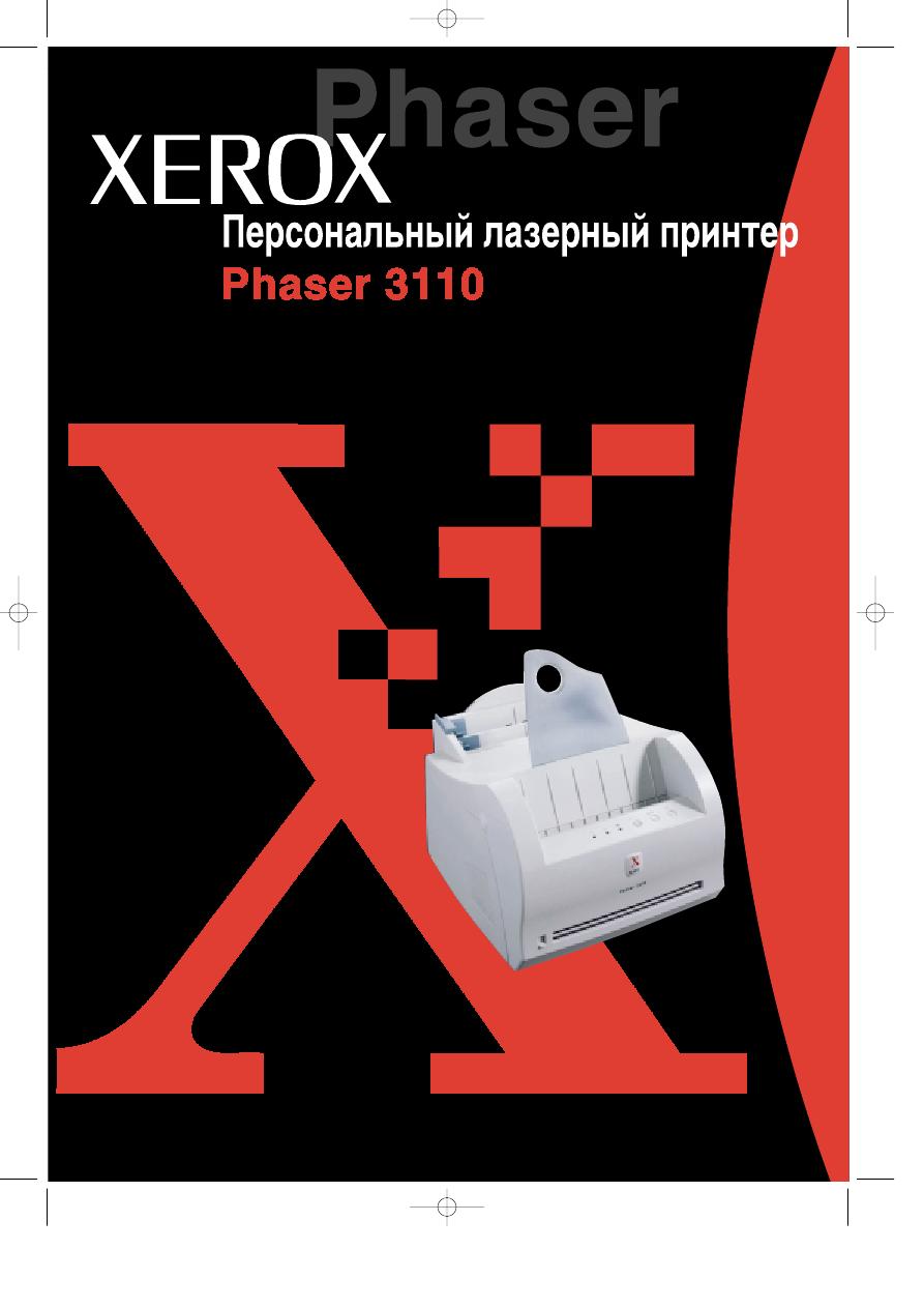 инструкция к принтеру xerox