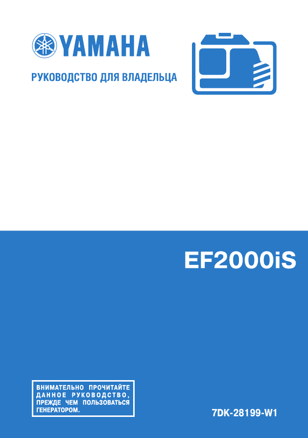 Yamaha ef2000is инструкция