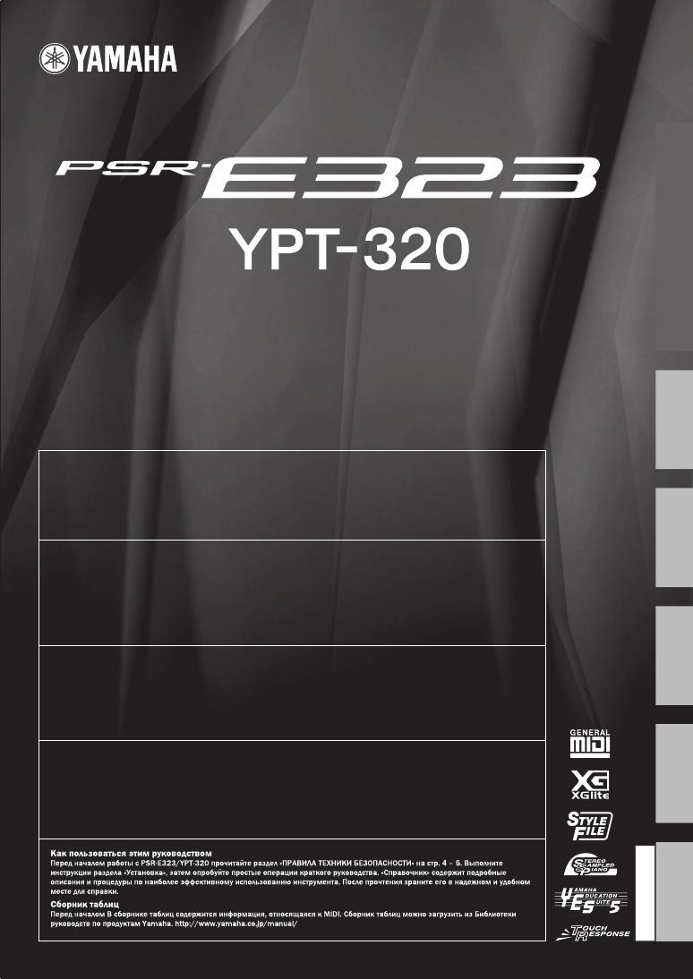 Инструкция yamaha psr e323
