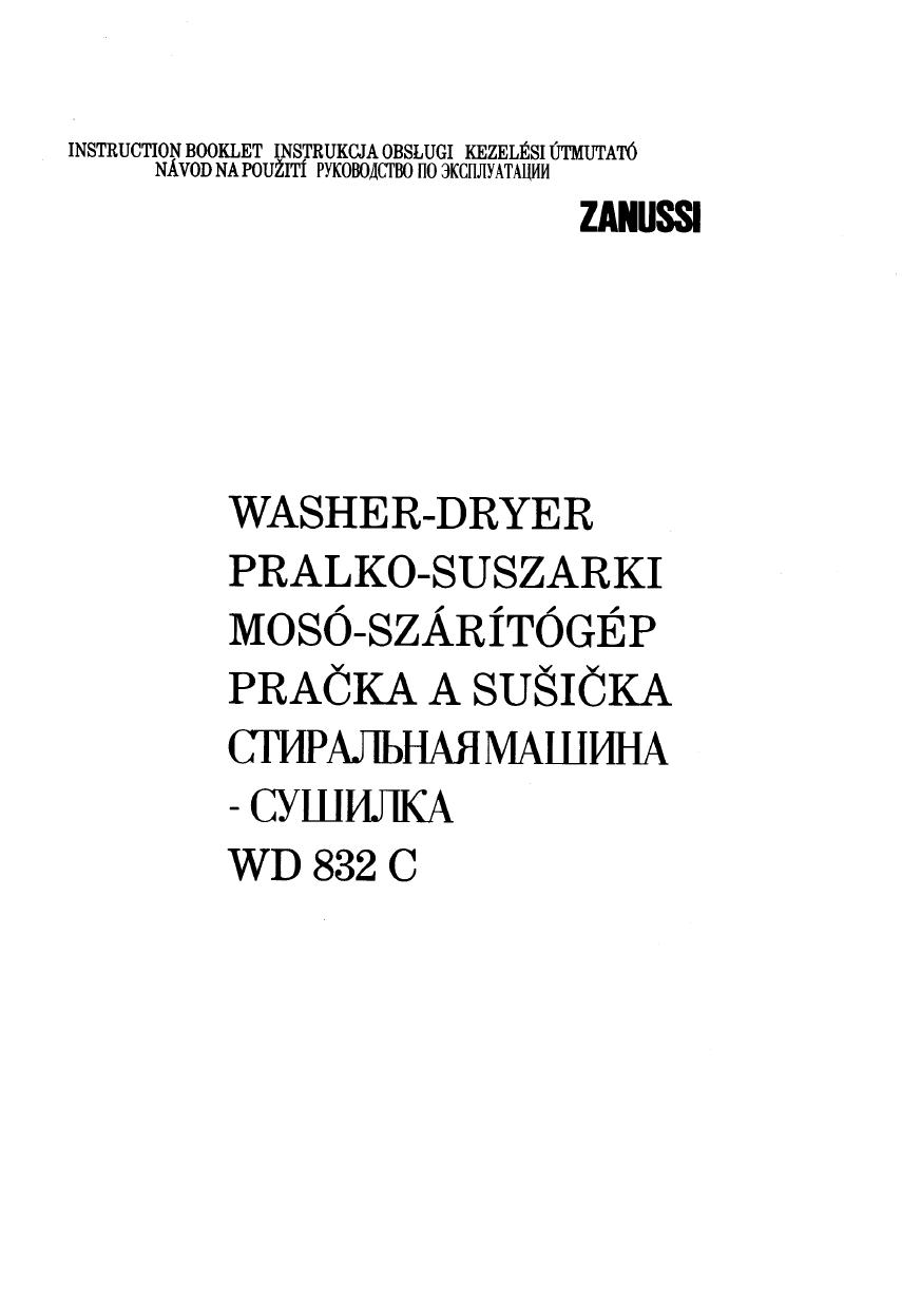 Electrolux ewm eeu инструкция