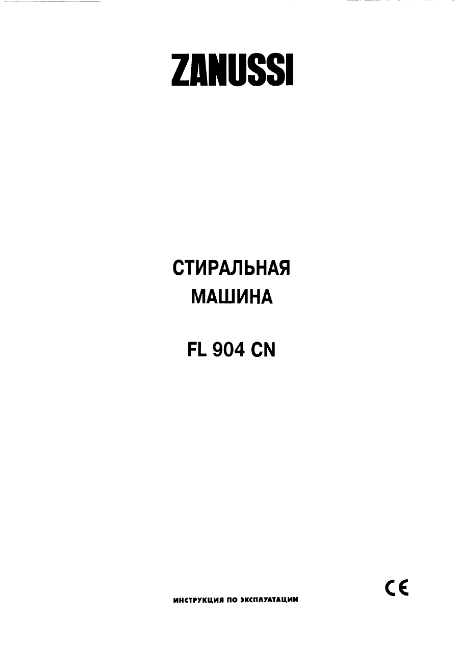 Zanussi fl 904 cn инструкция